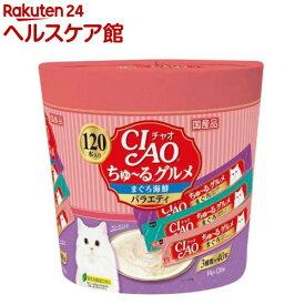 チャオ ちゅーるグルメ まぐろ 海鮮バラエティ 3種類の味入り(14g^120本入)(14g*120本入)【チャオシリーズ(CIAO)】