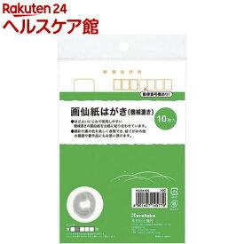 呉竹 画仙紙はがき 機械漉き(10枚入)