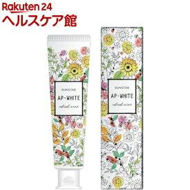 薬用APホワイトペースト こころ華やぐデザインシリーズ ボタニカル&フラワー(110g)【AP-WHITE(エーピーホワイト)】