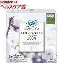 ソフィ ソフトタンポン オ-ガニックコットン スーパー オーガニック タンポン(27コ入)【ソフィ】