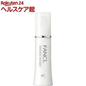 ファンケル ホワイトニング 乳液 I さっぱり(30ml)【ファンケル】