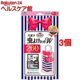 QunQum バポナ 虫よけネットW 260日用(3個セット)【バポナ 虫よけネットW】