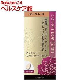 コフレドールグラン カバーフィットリクイドUV2 オークルD(30g)【コフレドールグラン(COFFRET D'OR Gran)】