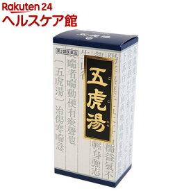 【第2類医薬品】「クラシエ」漢方 五虎湯エキス顆粒S(45包)【クラシエ漢方 青の顆粒】