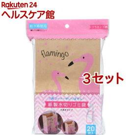 紙製水切りゴミ袋 フラミンゴ柄(20枚入*3セット)