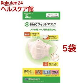 BMC フィットマスク ふつうサイズ(5枚入*5袋セット)