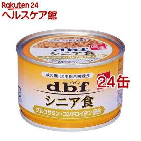 デビフ 国産 シニア食 グルコサミン・コンドロイチン配合(150g*24コセット)【デビフ(d.b.f)】