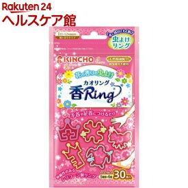 虫よけ カオリング ピンク N(30コ入)【spts10】【more20】【香Ring(カオリング)】
