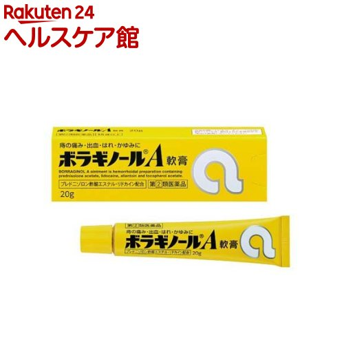 【第(2)類医薬品】ボラギノールA軟膏(20g)【ボラギノール】