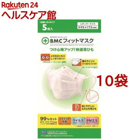 BMC フィットマスク ふつうサイズ(5枚入*10袋セット)
