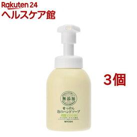 ミヨシ石鹸 無添加せっけん 泡のハンドソープ(250ml*3個セット)【ミヨシ無添加シリーズ】