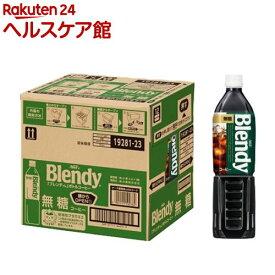 ブレンディ ボトルコーヒー 無糖(900ml*12本入)【ブレンディ(Blendy)】