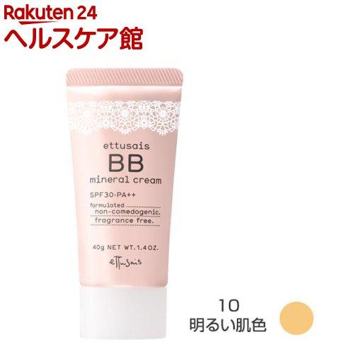 エテュセ BBミネラルクリーム 10 明るい肌色(40g)【エテュセ】【送料無料】