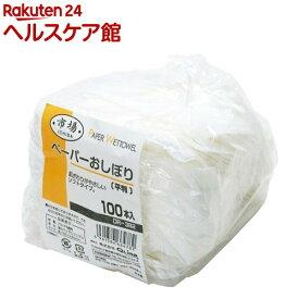ストリックスデザイン 紙おしぼり 平判(100本入)