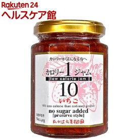 たかはた果樹園 カロリー1/10ジャム いちご(140g)【more20】【たかはた果樹園】
