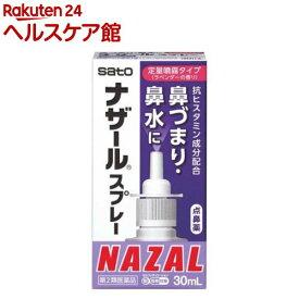 【第2類医薬品】ナザールスプレー(ラベンダー)(30mL)【ナザール】