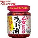 乙女たちのおかずラー油(110g)