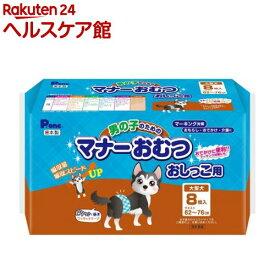 P・ワン 男の子のためのマナーおむつ おしっこ用 大型犬(8枚入)【P・ワン(P・one)】