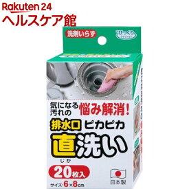 びっくりフレッシュ ピカピカ排水口直洗い ピンク(20枚入)【more30】【びっくりフレッシュ】