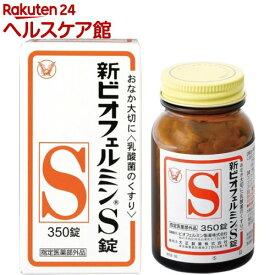 新ビオフェルミンS錠(350錠)【ビオフェルミン】