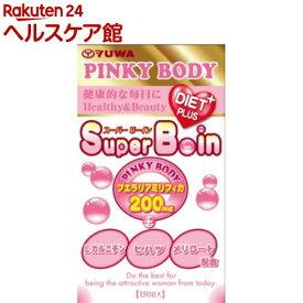 Super B-in(スーパービーイン) ダイエットプラス(150粒)【YUWA(ユーワ)】