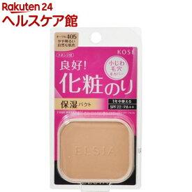 エルシア プラチナム 化粧のり良好 モイストファンデーション レフィル 405 オークル(9.3g)【エルシア】