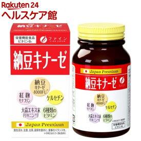 納豆キナーゼ 30日分(250mg*240粒)【ファイン】