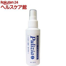 衛生除菌水 プリジアプロ 携帯用(100ml)【プリジアプロ】