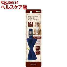 ペティオ necoco リボン付キャットカラー M ブルー(1コ)【necoco(ネココ)】
