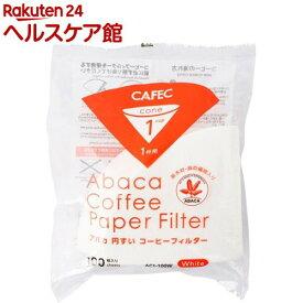 三洋産業 コーヒー フィルター アバカ 円錐形 1杯用 AC1-100W(100枚入)【more30】