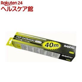 SANYO 普通紙ファクシミリ用インクリボン FXP-A4IR40(K)(黒) 40m(1本入)【SANYO(三洋電機)】