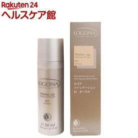 ロゴナ ファンデーション 01オークル(30ml)【ロゴナ(LOGONA)】