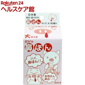 鼻ぽん 大サイズ(80コ入)【鼻ぽん】