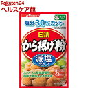 日清 から揚げ粉 減塩タイプ(100g)