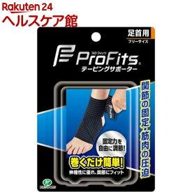 プロ・フィッツ テーピングサポーター 足首用 フリーサイズ(1枚)【プロフィッツ】