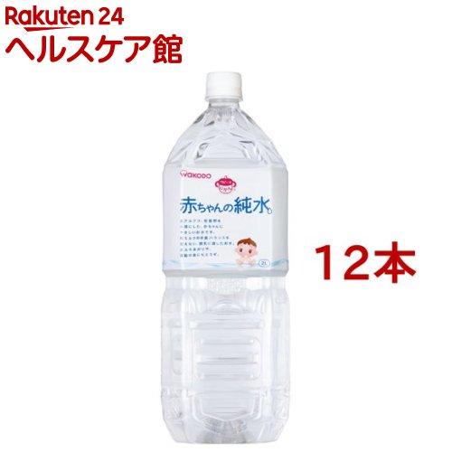 和光堂 ベビーのじかん 赤ちゃんの純水[0ヶ月頃〜](2L*12コセット)【ベビーのじかん】