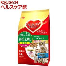 ビューティープロ キャット 避妊・去勢後用 チキン味(280g*5袋入)【ビューティープロ】