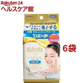 ビフェスタ クレンジングシート オイルイン(40枚入*6袋セット)【ビフェスタ】