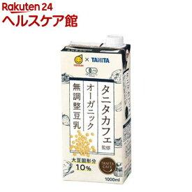 タニタカフェ監修 オーガニック無調整豆乳(1000ml*6本)【マルサン】