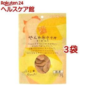 素材メモ やんわかささみ チーズ入り(70g*3コセット)【素材メモ】