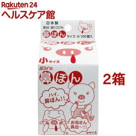 鼻ぽん 小サイズ(100個入*2箱セット)【鼻ぽん】