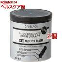 ケアレージュ 抗菌黒リング綿棒(200本入*2コセット)【ケアレージュ(CARELAGE)】