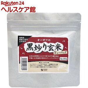 オーサワの黒炒り玄米 ティーバッグ(3g*20包)【オーサワ】[コーヒー]
