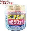 キヨ☆ピカ つまようじ(約850本入)