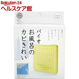 バイオ お風呂のカビきれい(1セット)【spts11】【バイオ(BIO)】
