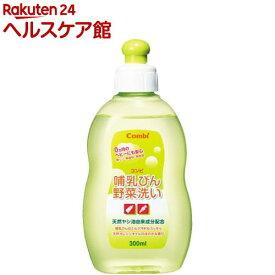 【アウトレット】コンビ 哺乳びん野菜洗い ボトル(300ml)【哺乳びん野菜洗い】