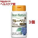 ディアナチュラ ブルーベリー with カシス・ルテイン(60粒入*3コセット)【Dear-Natura(ディアナチュラ)】