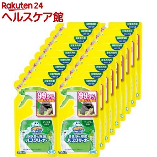 スクラビングバブル 99.9%除菌バスクリーナー アップルの香り つめかえ用(350mL*18コセット)【スクラビングバブル】