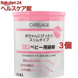 ケアレージュ 抗菌ベビー用綿棒(250本入*3コセット)【ケアレージュ(CARELAGE)】