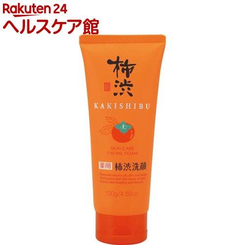薬用 柿渋 洗顔フォーム(130g)【薬用柿渋(熊野油脂)】